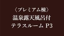 〈プレミアム棟〉温泉露天風呂付 テラスルーム P3(野尻湖側)