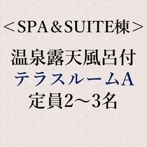 <SPA&SUITE棟>温泉露天風呂付 テラスルームA  定員2名~3名