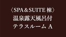 〈SPA&SUITE棟〉温泉露天付テラスルーム A(野尻湖側)【開閉式露天風呂付】