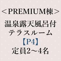 <PREMIUM棟>温泉露天風呂付 テラスルーム【P4】定員 2名~4名