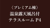 〈プレミアム棟〉温泉露天風呂付 テラスルーム P4(野尻湖側)