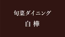 「旬菜ダイニング  白樺」