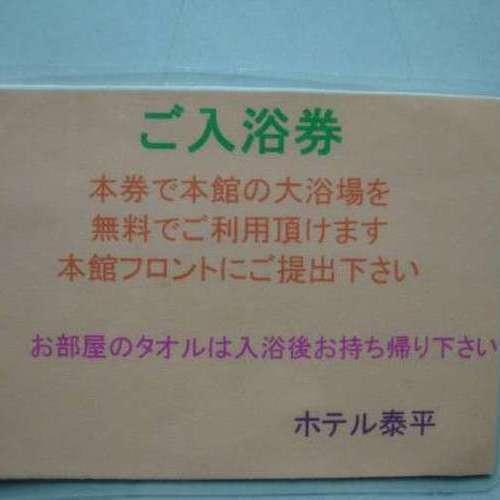 フロントで入浴券をお渡ししております。温泉に行かれる際にお声掛け下さいませ。