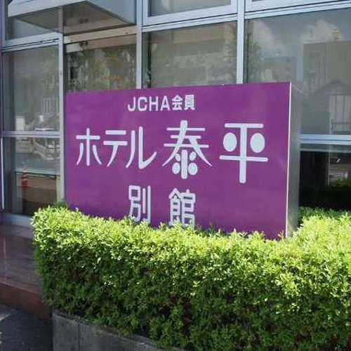 【外観】ホテル泰平別館