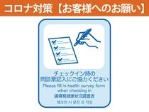 チェックイン時の問診票記入にご協力ください