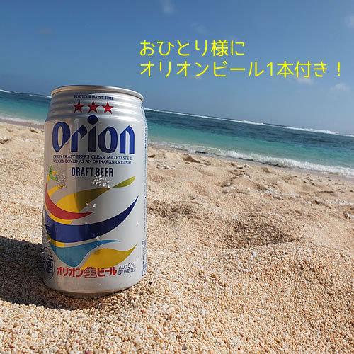 オリオンビール1本付き