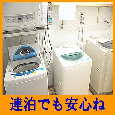 【4連泊以上プラン】長期出張やエンジニアの方に人気★お洗濯代行&素泊まり5300円より