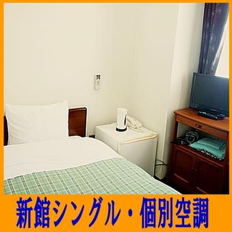 ◆新館シングル◆冷蔵庫・ 高速無線LAN