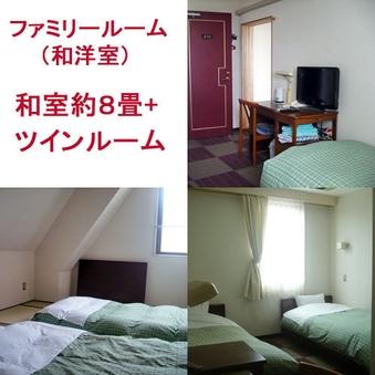 新館・禁煙和洋室(ファミリールーム)ツインルーム+和室約8畳
