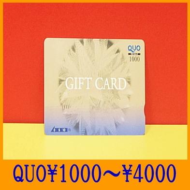 クオカード1,000円分の特典付きプラン◆使い方いろいろ、持っていると便利なクオカード【素泊り】