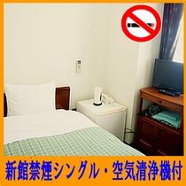 【新館】禁煙シングル+空気清浄機付