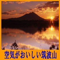 空気がおいしい筑波山(車で約40分)