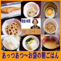 愛情たっぷり、おふくろの味の手作りの朝ごはん(ご飯はお変わり自由)