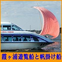 霞ヶ浦遊覧船と帆掛け船(7月下旬〜10月中旬)