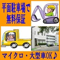 マイクロ・大型車OK