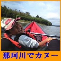 那珂川でカヌーP