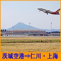 茨城空港(トキワから車で約50分)