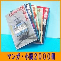 マンガ・小説2000冊P