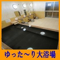 【男性専用大浴場・本館】体の芯まで温まって(入浴時間】18:00〜23:00)