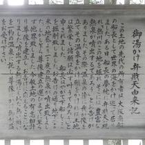 熱川温泉と、湯かけ弁財天の由来