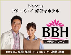 当館の名誉支配人に高橋英樹さん、チーフプロデューサーに高橋真麻さんが就任いたしました♪