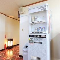 *アルコール飲料自販機/お風呂のあとの一杯に!