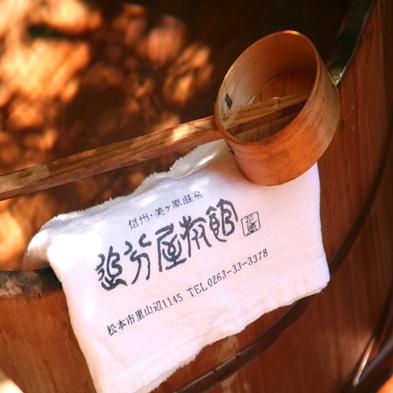 【夕食無し】一泊朝食付きプラン♪〜信州・美ヶ原温泉で憩う〜