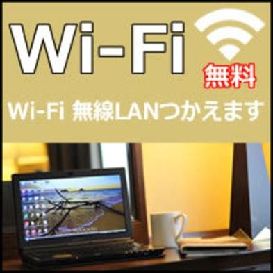 【夏旅セール】【私のビジネスプラン】素泊まり【Wi-Fi無料】