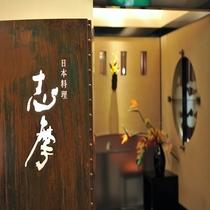 日本料理「志摩」
