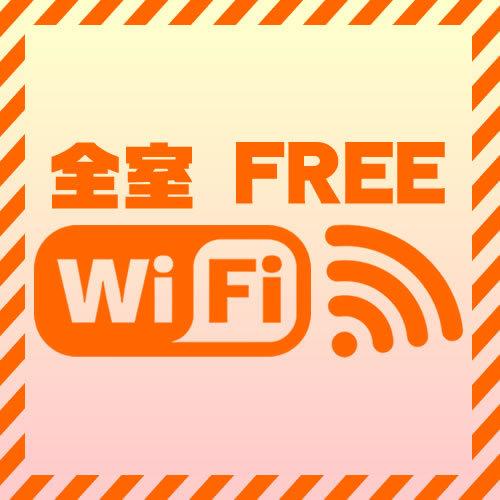 Wi-Fi_全館内無料でご利用いただけます