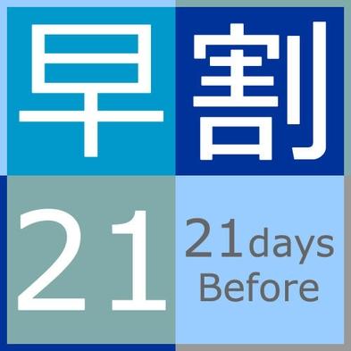 【室数限定】早割りプラン☆21日前までにご予約で早割料金<素泊まり>