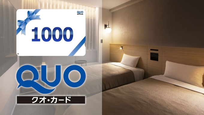 【クオカード1000円付】リニューアルOPEN記念プラン<素泊まり>
