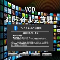 VOD(有料ビデオ)※1日 1,000円で見放題♪