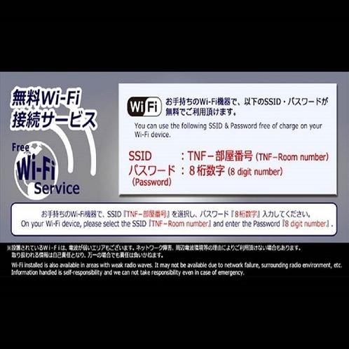 【全室無料Wi-Fi完備】テレビトップ画面右下にIDとPASSWORDが表示されます。