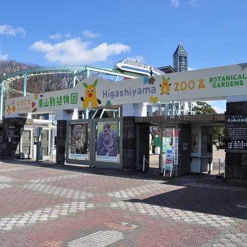 東山動植物園 地下鉄東山線「東山公園」駅下車 3番出口より徒歩3分