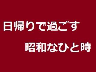 【デイユース】古き良き日本を感じる ひととき【日帰り】5名様用