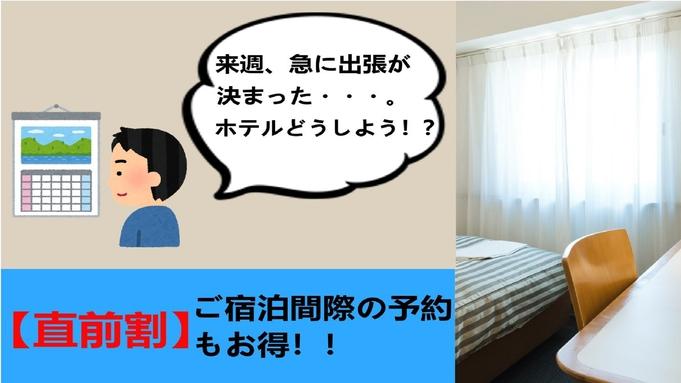 【当日限定】売切御免◆当日割シングル・ツインプラン−宿泊当日予約もすっごくお得◆【直前割】