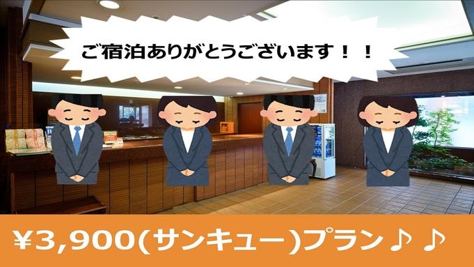 【直前割】最安値は正義!!ガーデンホテル金沢の朝食付き¥3900(サンキュー)プラン♪♪