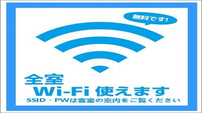 【デイユース】テレワーク応援プラン!!Wi-Fi無料接続♪★クオカード1000円付★