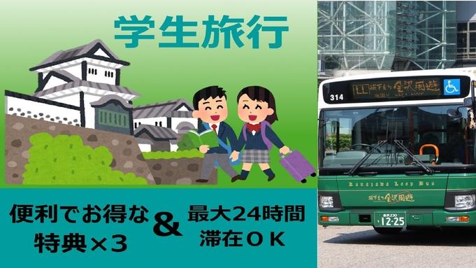 【学生旅行】便利でお得な特典×4が付いてます♪♪学生旅行はガーデンホテル金沢で決まり!!