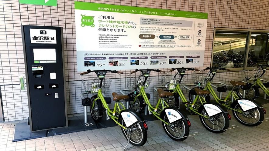 金沢まちのりレンタサイクル