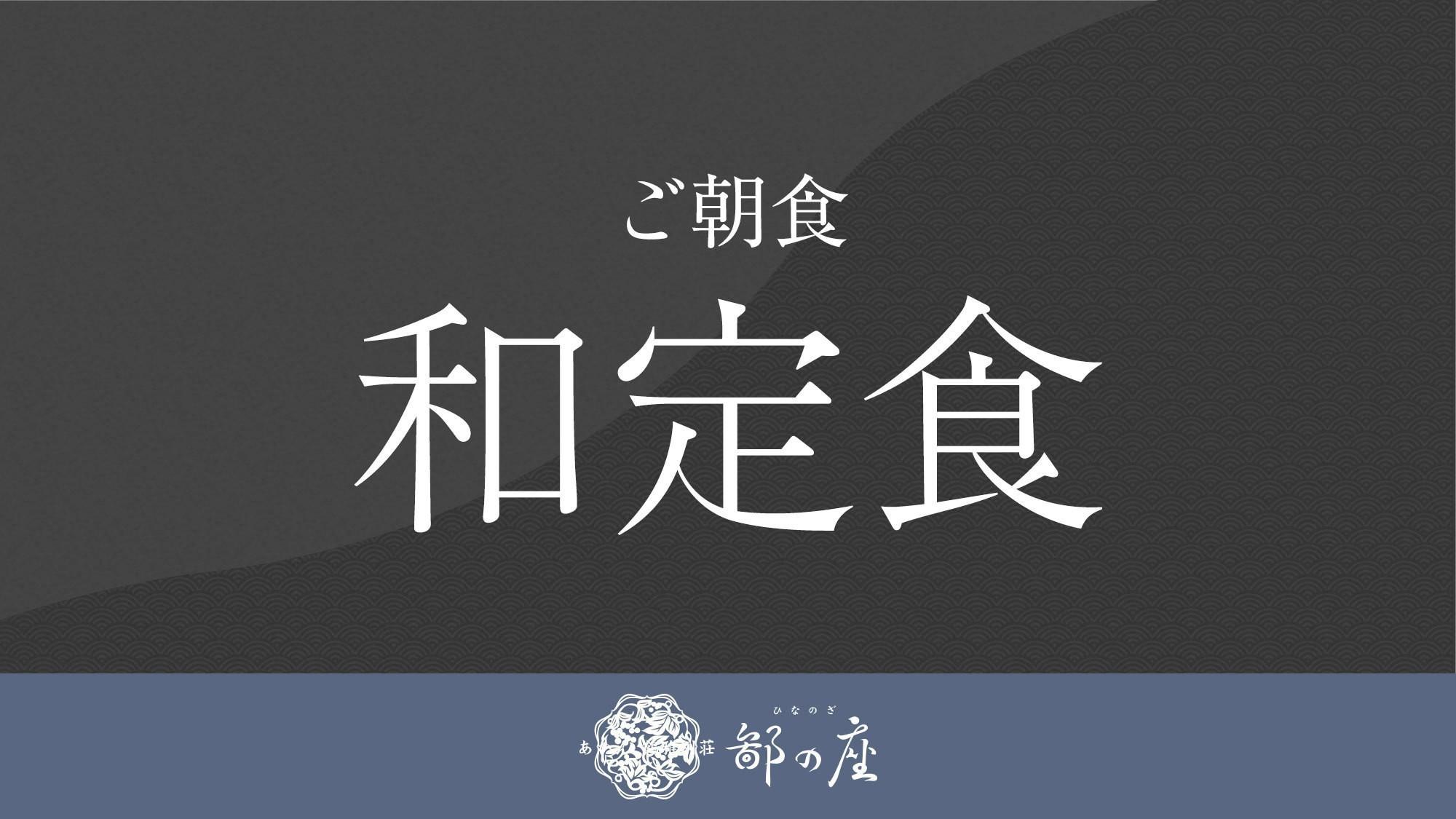【ご朝食/和定食】旬素材をふんだんに使い、和のこころを大切にした日本の朝ごはんをご提供します