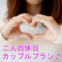 [カップル割]二人仲良くコンパクトルーム!カップルプラン ¥7000~/泊