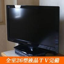 全室26型液晶TV完備