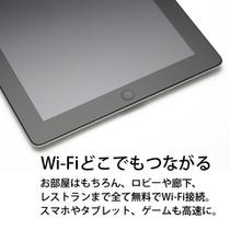 ■館内Wi-Fi接続無料