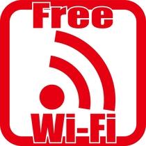 全室Wi-Fi接続無料サービス完備♪