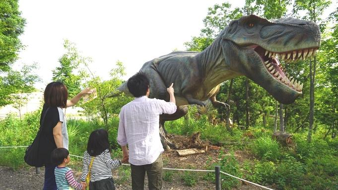 【秋冬旅セール】<1泊2食付>恐竜のすみかを探索?!「かつやまディノパーク」入場券付プランがお得♪