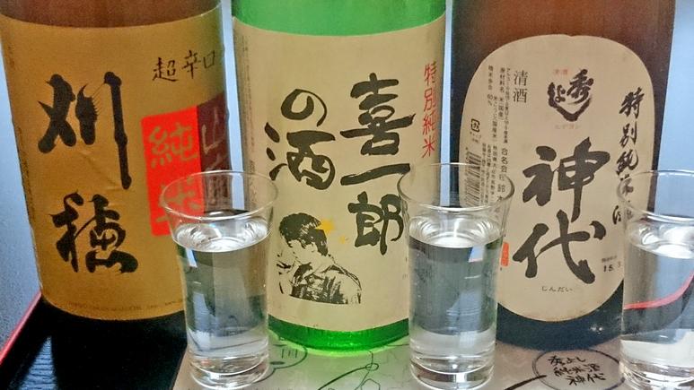 「利き酒セット」目利きの銘柄を3種セット