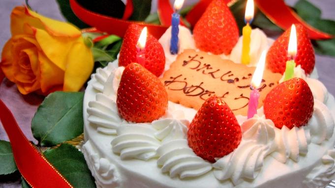 【記念日・お祝に】大切な方と当館でお祝を☆花束とケーキのプレゼント付き♪