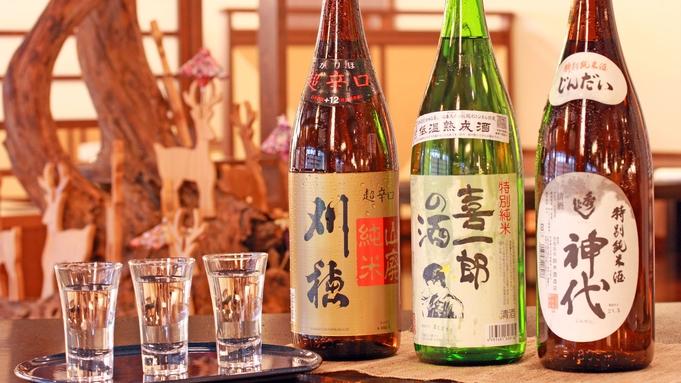 ちっとこ贅沢!【利き酒セット付き】★日本屈指の酒処秋田ならでは/目利きの銘柄を3種セットにて